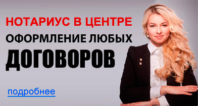 Нотариус Киев