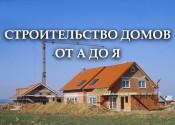 Строительство домов от А до Я