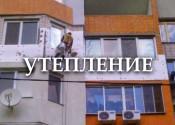 Наружное утепление квартир и домов